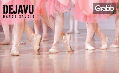Модерен или класически балет за деца, или хип-хоп танци за тийнейджъри