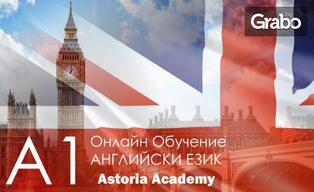 Онлайн курс по английски език за начинаещи с 6-месечен достъп
