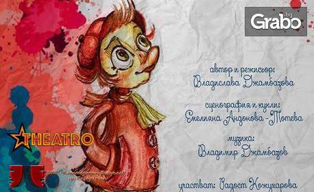 "Куклен театър за децата! Детско представление ""Пат-Пат"" на 12 Март"