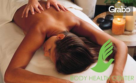 Хиропрактичен масаж на цяло тяло против болки в гърба и кръста