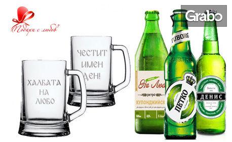 Бутилка бира с персонален етикет - без или със стъклена халба с гравиран надпис