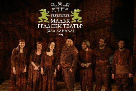 """На 26-ти Октомври 2017 г.  гледайте постановката  """"Недоразбраната цивилизация"""" с Александър Кадиев и Филип Аврамов  в Малък Градски Театър с единичен билет за 10 лв."""