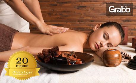 Релаксиращ масаж - частичен или на цяло тяло