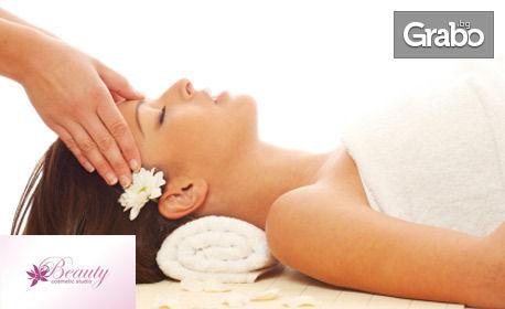 Тонизиращ масаж на лице, шия и деколте, аромамасаж на гръб или класически на цяло тяло