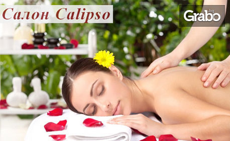 """Лечебен масаж на тил, врат и гръб или масаж на цяло тяло """"Енергия и тонус"""""""