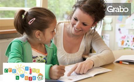 5 посещения на полудневна занималня за деца от 6г до 4 клас
