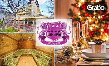 Коледа за двама във Велинград! 3 или 4 нощувки със закуски и вечери, плюс празничен обяд и SPA