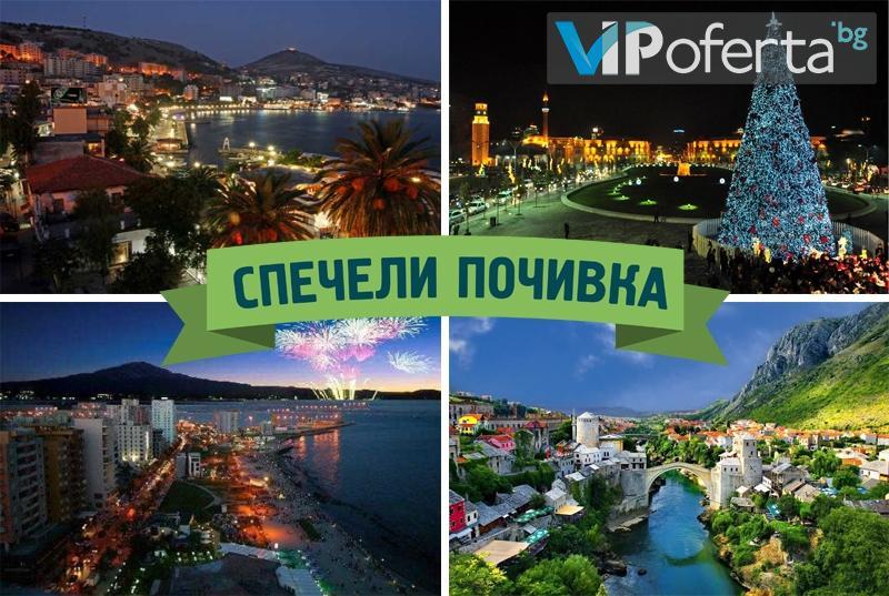СПЕЧЕЛИ екскурзия за Адриатическа Нова Година 2018 Албания: Тирана – Дуръс – Круя – Берат – Елбасан