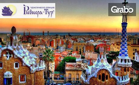 През Април до Барселона! 4 нощувки със закуски, плюс самолетен транспорт