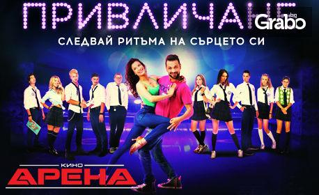 """Празнична оферта за новия български филм """"Привличане"""" в Кино Арена"""
