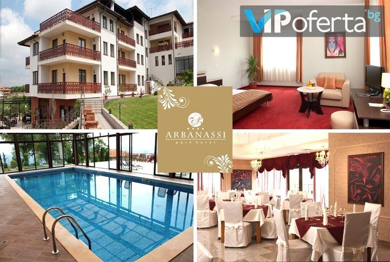 Еднодневен пакет със закуска + ползване на топъл панорамен басейн и джакузи в Парк хотел Арбанаси****