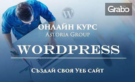"""Двумесечен онлайн курс """"Как да си направим уеб сайт с Wordpress"""""""