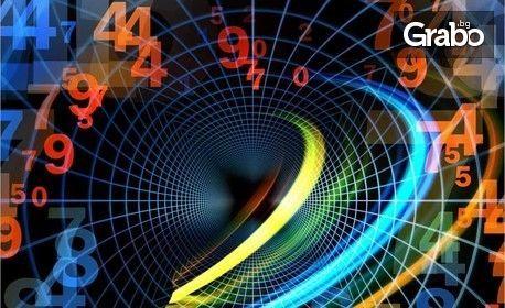 """Анализ """"Матрица на Питагор"""" - без или със изчисляване на асцендент и луна в хороскопа или нумерологичен анализ"""