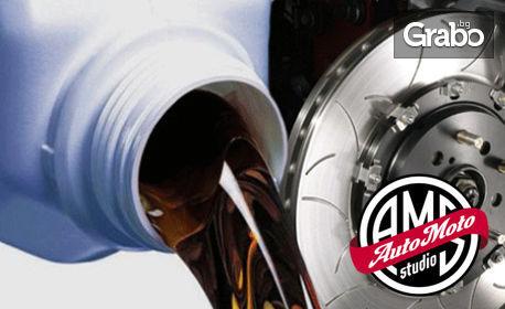Смяна на масло, маслен и въздушен филтър на лек автомобил, плюс бонус - преглед на спирачна система