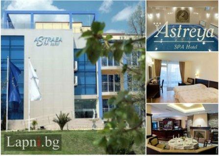 3-ти МАРТ в Хисаря, хотел Астреа 3*: Пакет от 3 Нощувки на база ALL INCLUSIVE за 177 лв. на Човек + Вътрешен БАСЕЙН + СПА