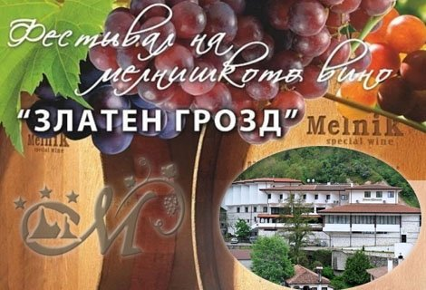 "9 Февруари! ""Златен грозд"" – фестивал на мелнишкото вино 2018 г., Хотел Мелник 3*! 2 Нощувки + 2 Закуски + ВЕЧЕРЯ за 160"