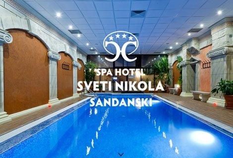 Спа-Почивка в Сандански, хотел Свети Никола 4*! 1 нощувка със закуска + Безплатен Вечерен САЛАТЕН БАР за 87 лв. за ДВАМА + Вътрешен МИНЕРАЛЕН БАСЕЙН + СПА