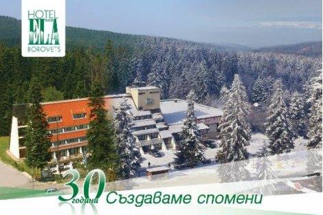 Зима в БОРОВЕЦ, хотел Бреза 3*: Нощувка със закуска и Вечеря + Сауна и Парна Баня за 58 лв. на Човек!