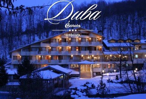 ЗИМА в ЧИФЛИКА, Хотел ДИВА 3*: нощувка със закуска на цена от 39 лв. ИЛИ нощувка със закуска и ВЕЧЕРЯ на цена от 49 лв.