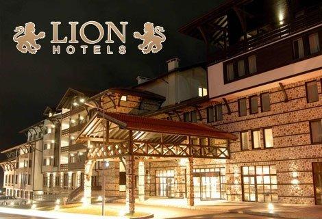 ЗИМА в БАНСКО, хотел LION BANSKO 4*: Нощувка със закуска и ВЕЧЕРЯ само за 115 лв. за ДВАМА + БАСЕЙН + ТРАНСФЕР ДО ПИСТИТ