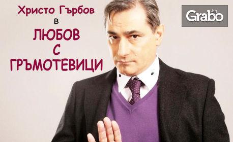 Христо Гърбов в спектакъла