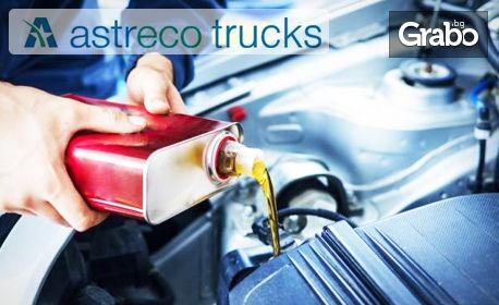 Смяна на масло и маслен филтър на двигател на лек автомобил