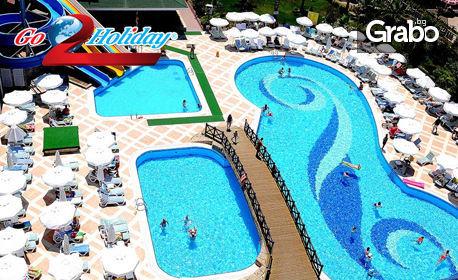 Ранни записвания за пролетна или лятна почивка в Анталия! 7 нощувки на база All Inclusive в хотел 5*, плюс самолетен бил