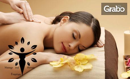 SPA терапия на цяло тяло по избор - с пилинг, маска и масаж