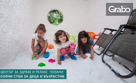 Терапия в солна стая - за възрастен или дете
