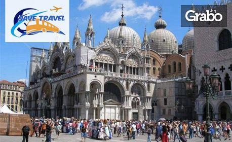 Майски празници в Испания, Франция и Италия! 5 нощувки със закуски и 1 вечеря, плюс самолетен и автобусен транспорт