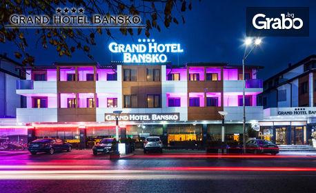 Почивка в Банско през Март! 3 нощувки със закуски и вечери