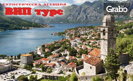 Великден или Майски празници в Черна гора! 3 нощувки със закуски и вечери в Будва, плюс транспорт