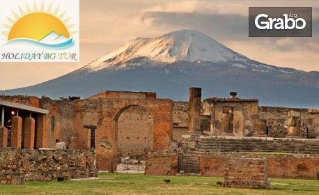В Италия през пролетта! Екскурзия до Неапол, Помпей, Рим и Тиволи с 4 нощувки, закуски и транспорт