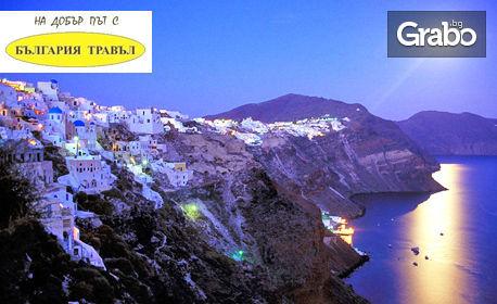 Разгледайте до Атина и Санторини! 6 нощувки със закуски и транспорт