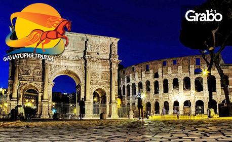 През Март или Април в Рим! 3 нощувки със закуски, самолетен транспорт и туристическа обиколка