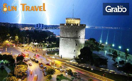 Екскурзия до Солун, Кавала и Аспровалта през Май или Юни! Нощувка и транспорт