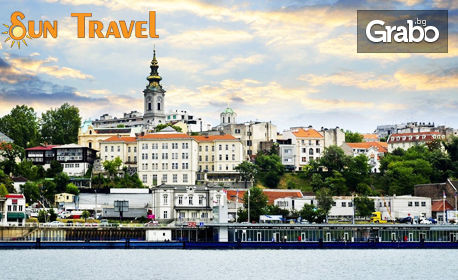 Екскурзия до Белград! 2 нощувки със закуски, плюс транспорт