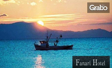 Записвания за море в Гърция през Септември! 3, 4 или 5 нощувки със закуски и вечери за двама, трима или четирима - в Ком