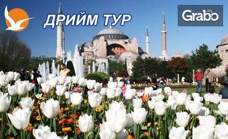 Екскурзия за Фестивала на лалето в Истанбул! 2 нощувки със закуски, плюс транспорт и възможност за посещение на Желязнат