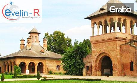 3 Март в Букурещ! Нощувка със закуска, транспорт и възможност за посещение на солна мина Униреа