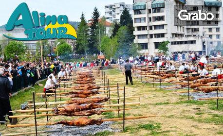 Гергьовден в Златоград! Екскурзия до Пловдив, Пампорово, Кърджали и Хасково с 2 нощувки със закуски и транспорт
