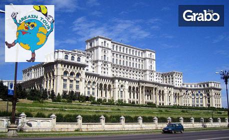 Екскурзия до тропическия рай в Букурещ и