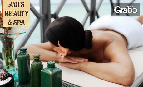Дълбоко релаксиращ масаж на цяло тяло с топли етерични масла, плюс масаж на стъпала