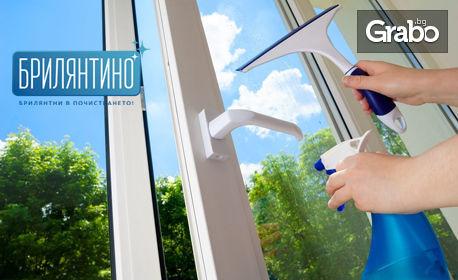 Измиване на прозорци в дом или офис до 80 или 100кв.м