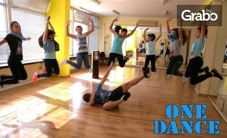 8 посещения на Хип-Хоп и Street Dance за деца от 8 до 15г