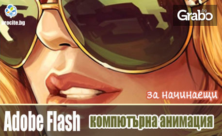 Онлайн курс по компютърна анимация с Adobe Flash за начинаещи, с 12 месечен достъп