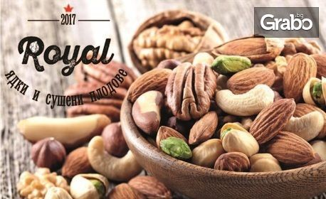 1кг здравословно хапване! Сурови или печени ядки и сушени плодове