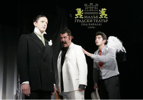 """На 2 Март гледайте постановката  """"Балкански синдром"""" с Александър Кадиев в Малък Градски Театър с единичен билет за 10 л"""
