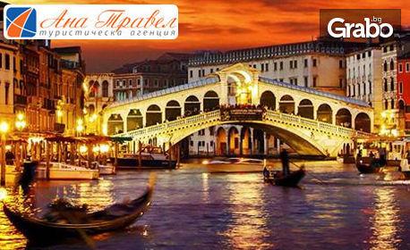 Екскурзия до Хърватия и Италия! 3 нощувки със закуски и транспорт, плюс туристическа програма в Загреб, Верона и Венеция