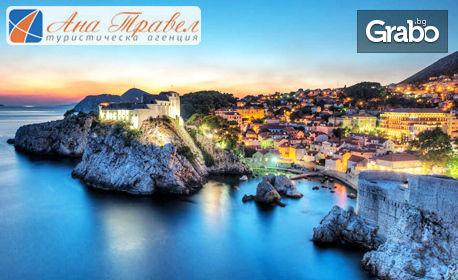 Пролетна екскурзия до Хърватия и Черна гора! 4 нощувки със закуски и 2 вечери, плюс транспорт
